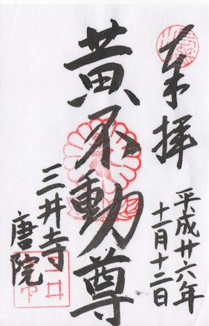 三井寺7.jpeg